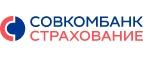 Промокоды Совкомбанк Страхование