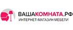Промокоды ВашаКомната.рф