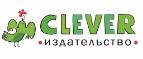 Промокоды Издательство Clever