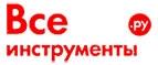 Промокоды ВсеИнструменты.ру