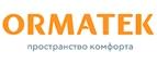 Промокоды Орматек.ру