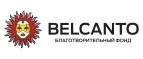 Промокоды Belcanto