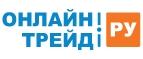 Промокоды Онлайн-Трейд.ру