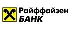 Промокоды Райффайзенбанк