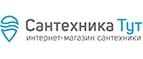 Промокоды Сантехника Тут