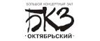 БКЗ Октябрьский
