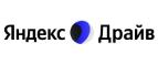 Промокоды Яндекс.Драйв