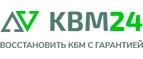 Промокоды КБМ24