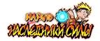 Промокоды Наруто: Наследники силы