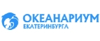 Океанариум Екатеринбурга