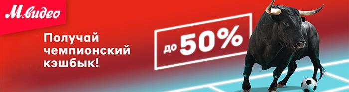 Увеличенный кешбэк до 50% за покупку техники!
