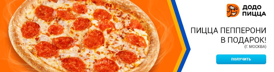 Промокод на бесплатную пиццу «Пепперони Фреш»!
